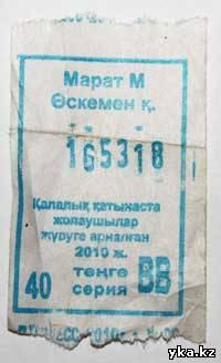 Проездной билет на автобус в Усть-Каменогорске