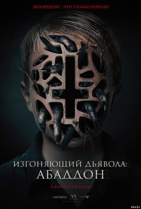 постер к фильму