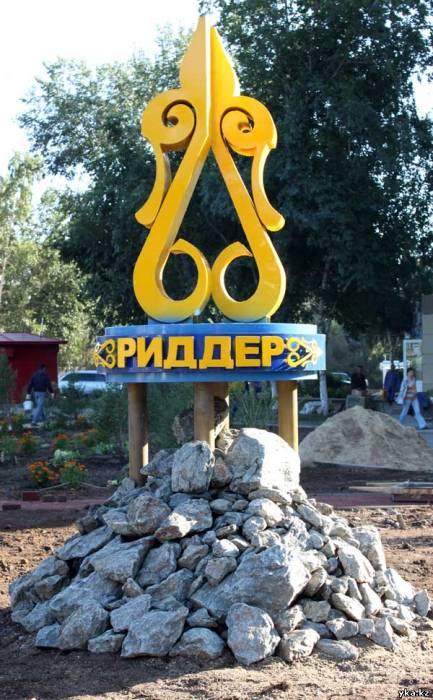 """Скульптупная форма """"Риддер"""", подарок Усть-Каменогорску на день города."""
