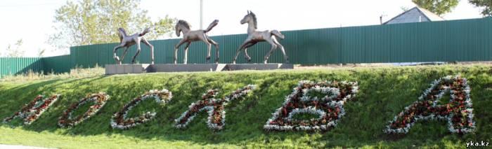 Надпись Москва со скачущими над ней жеребятами, скульптуры, Усть-Каменогорск