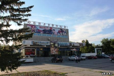 Кинотеатр Юбилейный Усть-Каменогорск