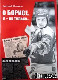 Борис Александров хоккей