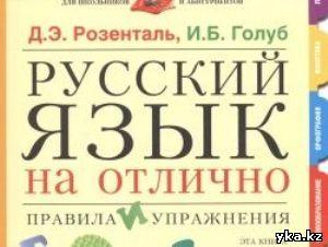 Русский язык, новости на сайте Усть-Каменогорск спортивный