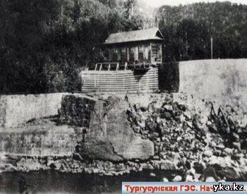 Тургусунская ГЭС, фото из архива, Восточный Казахстан, история