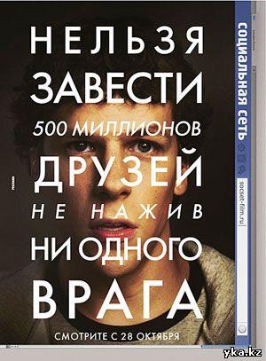 Социальная сеть в кинотеатрах Усть-Каменогорска