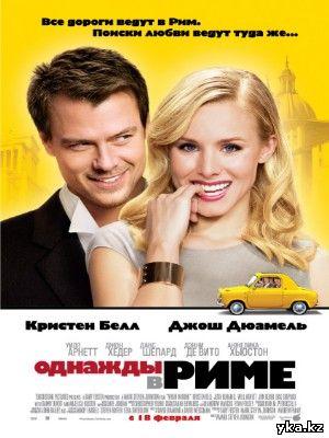 Однажды в Риме в кинотеатрах Усть-Каменогорска