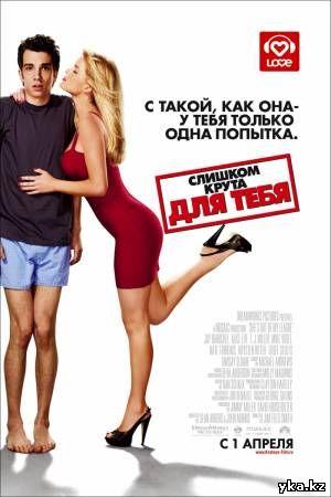 Слишком крута для тебя, кинотеатр юбилейный, киноафиша Усть-Каменогорска