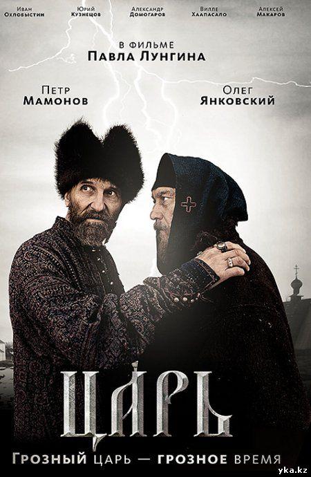 Постер к фильму Царь, Павла Лунгина
