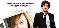Сердцеед - французское кино в Усть-Каменогорске