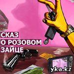 Сказ о розовом зайце в кинотеатрах Усть-Каменогорска