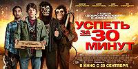 Успеть за 30 минут в кинотеатрах Усть-Каменогорска