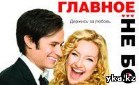 http://yka.kz/blog/glavnoe_ne_bojatsja/2011-10-21-4673