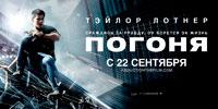 Погоня в кинотеатре Ульба - Усть-Каменогорск