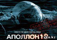Аполлон 18 в кинотеатре ЦДК Усть-Каменогорска
