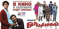 Беременный в кинотеатрах Усть-Каменогорска