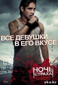 Ночь страха на экранах кинотеатров Усть-Каменогорска