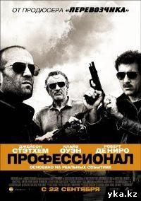 Профессионал в кинотеатре Юбилейный - Усть-Каменогорск