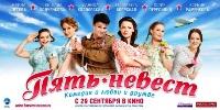 Пять невест ЦДК УЛЬБА Усть-Каменогорск