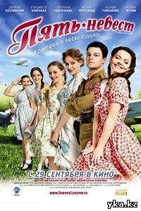 Пять невест в кинотеатре ЭХО - УСть-Каменогорск