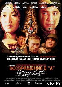 Возвращение в «А» в кинотеатрах Усть-Каменогорска
