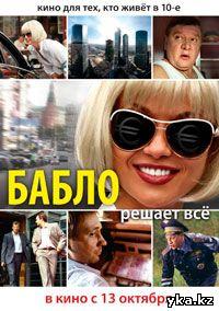 Бабло в кинотеатрах Усть-Каменогорска