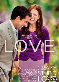 Эта дурацкая любовь в кинотеатрах усть-каменогорска
