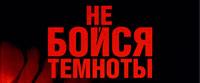 Не бойся темноты в кинотеатре ЦДК - Усть-Каменогорск
