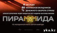 """""""ПираМММида"""" в кинотеатре ЭХО - Усть-Каменогорск"""