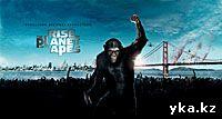 Восстание планеты обезьян в кинотеатрах Усть-Каменогорска