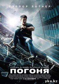 Погоня 2011 в кинотеатре ЭХО - Усть-Каменогорск