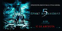 http://yka.kz/blog/punkt_naznachenija_5_v_kinoteatrakh/2011-08-27-4523