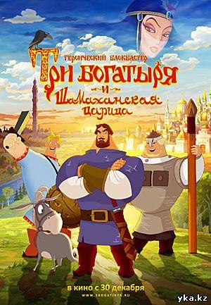 Три богатыря и Шамаханская царица - смотреть в кинотеатрах Усть-Каменогорска, новые фильмы, киноафиша