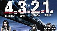 """Сегодня в кинотеатре ЭХО - Усть-Каменогорск можно посмотреть новый триллер """"4.3.2.1."""""""