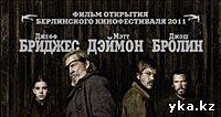 """""""Железная хватка"""" в кинотеатре Юбилейный - Усть-Каменогорск"""