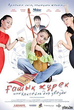 Коктейль для звезды - в кинотеатрах Усть-Каменогорска