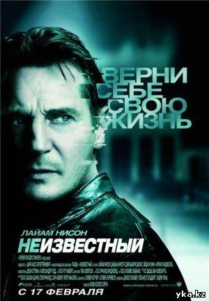Неизвестный - новые фильмы в кинотеатрах Усть-Каменогорска