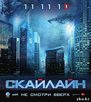 Скайлайн - Новые фильмы в кинотеатрах Усть-Каменогорска