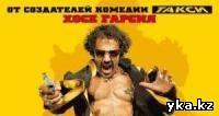 Сутенёр - новая комедия в кинотеатрах Усть-Каменогорска
