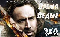 Время ведьм в кинотеатре ЭХО, Усть-Каменогорск