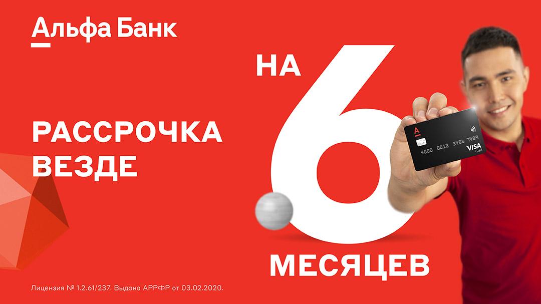 Кредиты онлайн от Альфа банка Казахстана