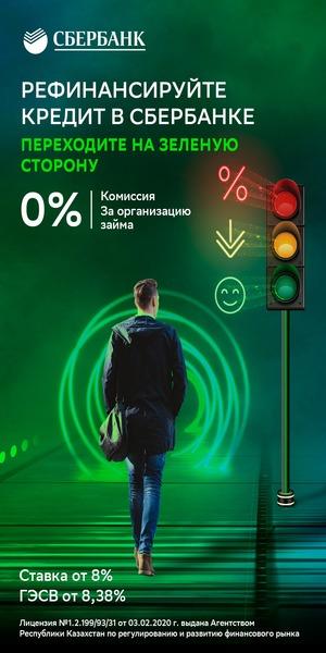Кредиты от Сбербанка Казахстана - Заявка онлайн