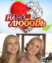 Нано любовь - новый сериал - смотреть онлайн