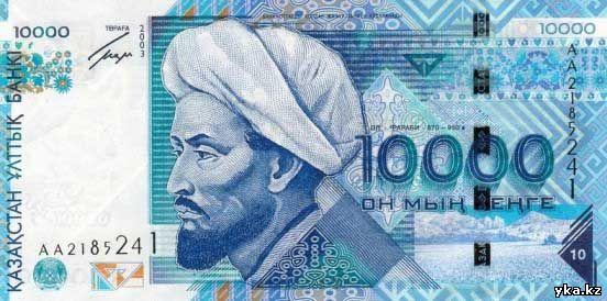 10000 тенге, в восточном Казахстане орудуют фальшивомонетчики